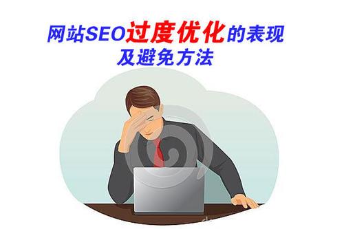 網站seo過度優化以及避免辦法.jpg
