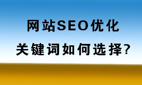 網站seo優化關鍵詞如何選擇.jpg