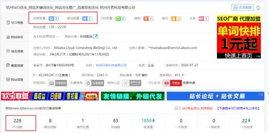 丹若科技網站權重