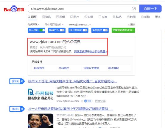 丹若科技網站百度收錄